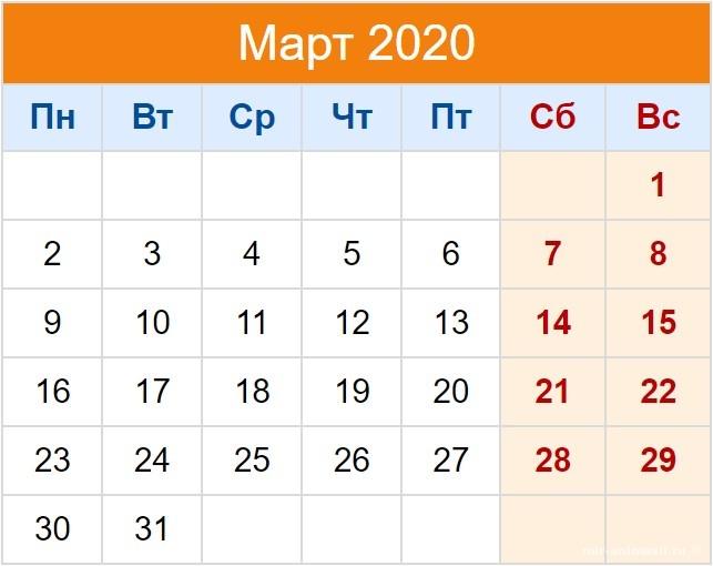 Праздники в марте 2020 года 2019 года