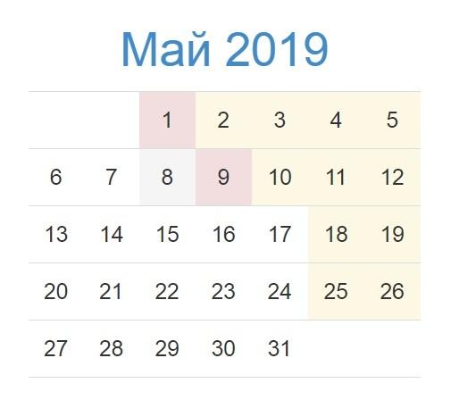 Праздники в мае 2019 года 2019 года