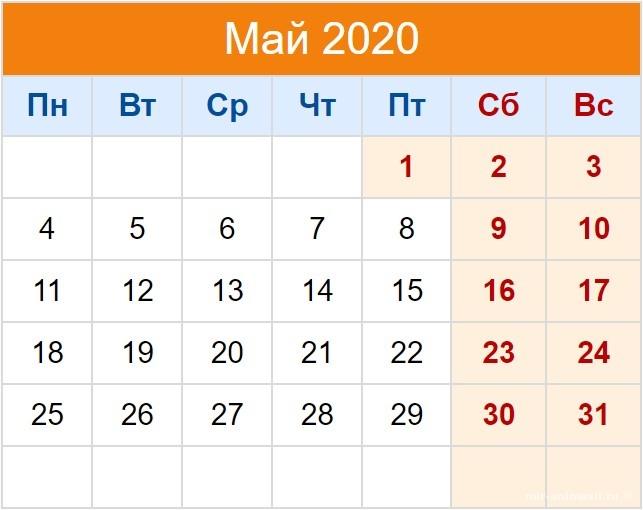 Праздники в мае 2019 года 2020 года