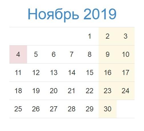 Праздники в ноябре 2019 года 2020 года