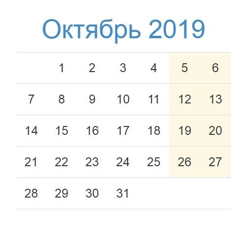 Праздники в октябре 2019 года 2020 года