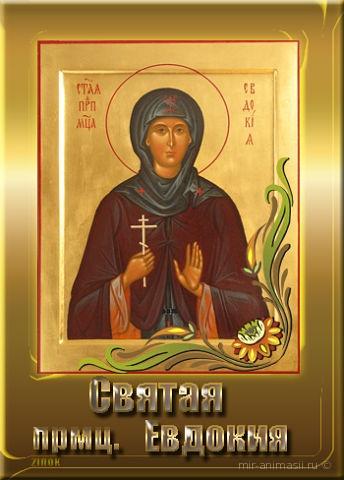 Евдокия Свистунья - 30 мая