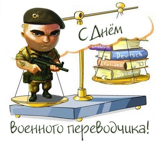 День военного переводчика - 21 мая