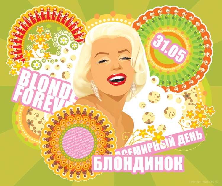Картинки днем блондинок, днем рождения мужчине