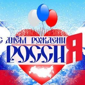 День России 2017 - 12 июня