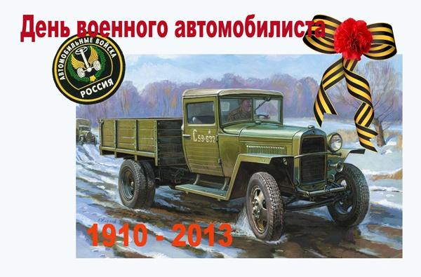 День военного автомобилиста - 29 мая