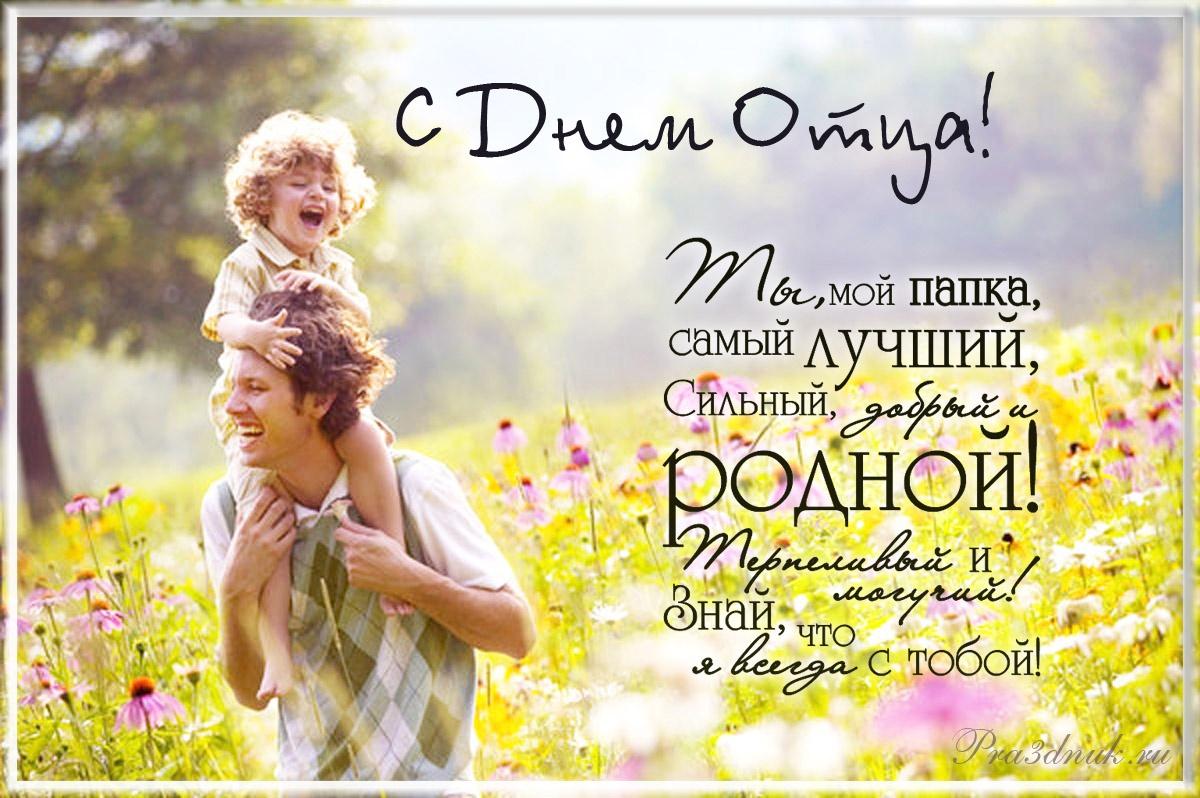 Про, открытки в день отца