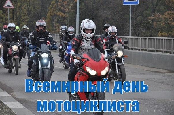 День мотоциклиста - 20 июня