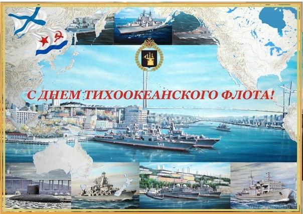День образования Тихоокеанского военно-морского флота - 21 мая