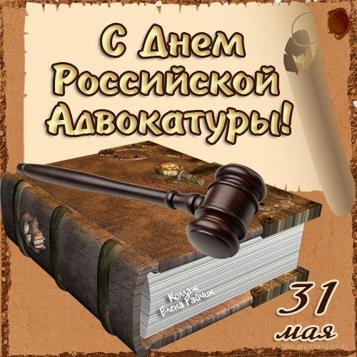 День российской адвокатуры - 31 мая
