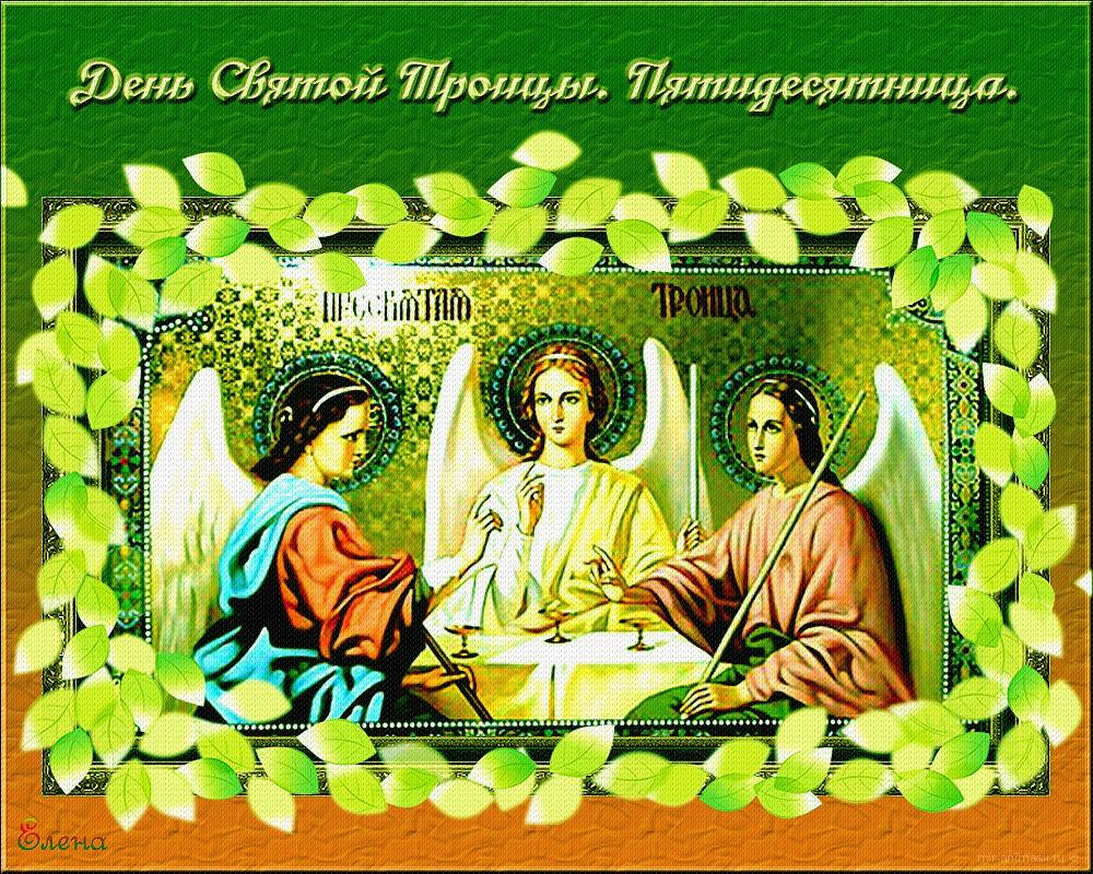Троица - День Святой Троицы - 4 июня