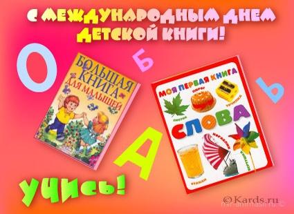 Международный день детской книги - 2 апреля