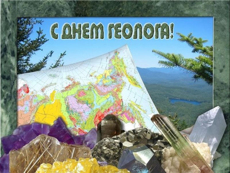 Открытка день геолога