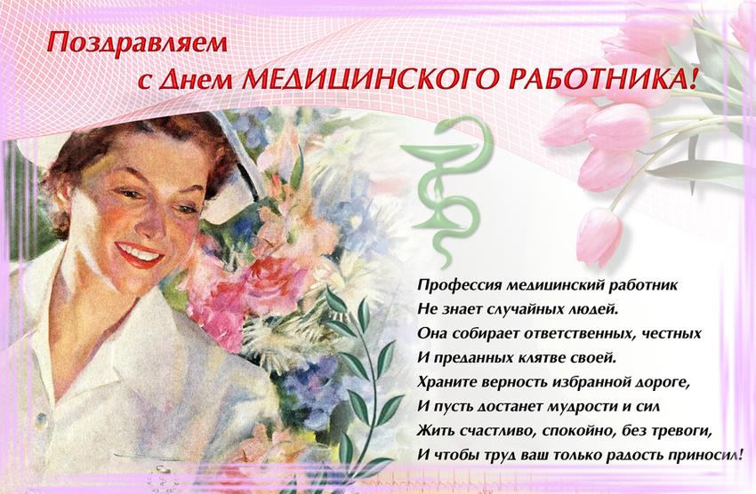 Поздравления с днём медицинского работника прозе