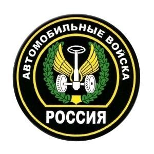 День военного автомобилиста 2018 - 29 мая