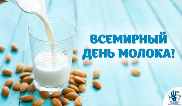 Всемирный день молока - 1 июня