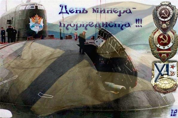 День минно-торпедной службы - 20 июня