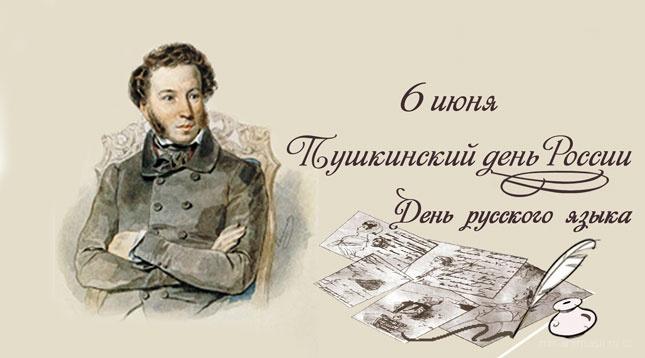 Пушкинский день (День русского языка) - 6 июня