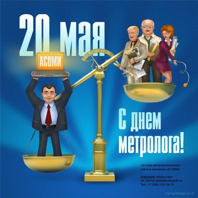 Всемирный день метрологии - 20 мая