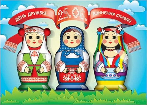 День дружбы и единения славян - 25 июня