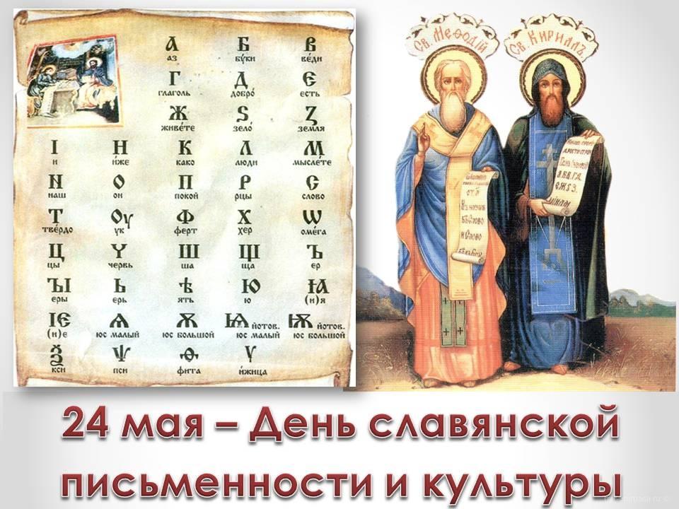 День славянской письменности и культуры - 24 мая
