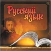 Пушкинский день (День русского языка)