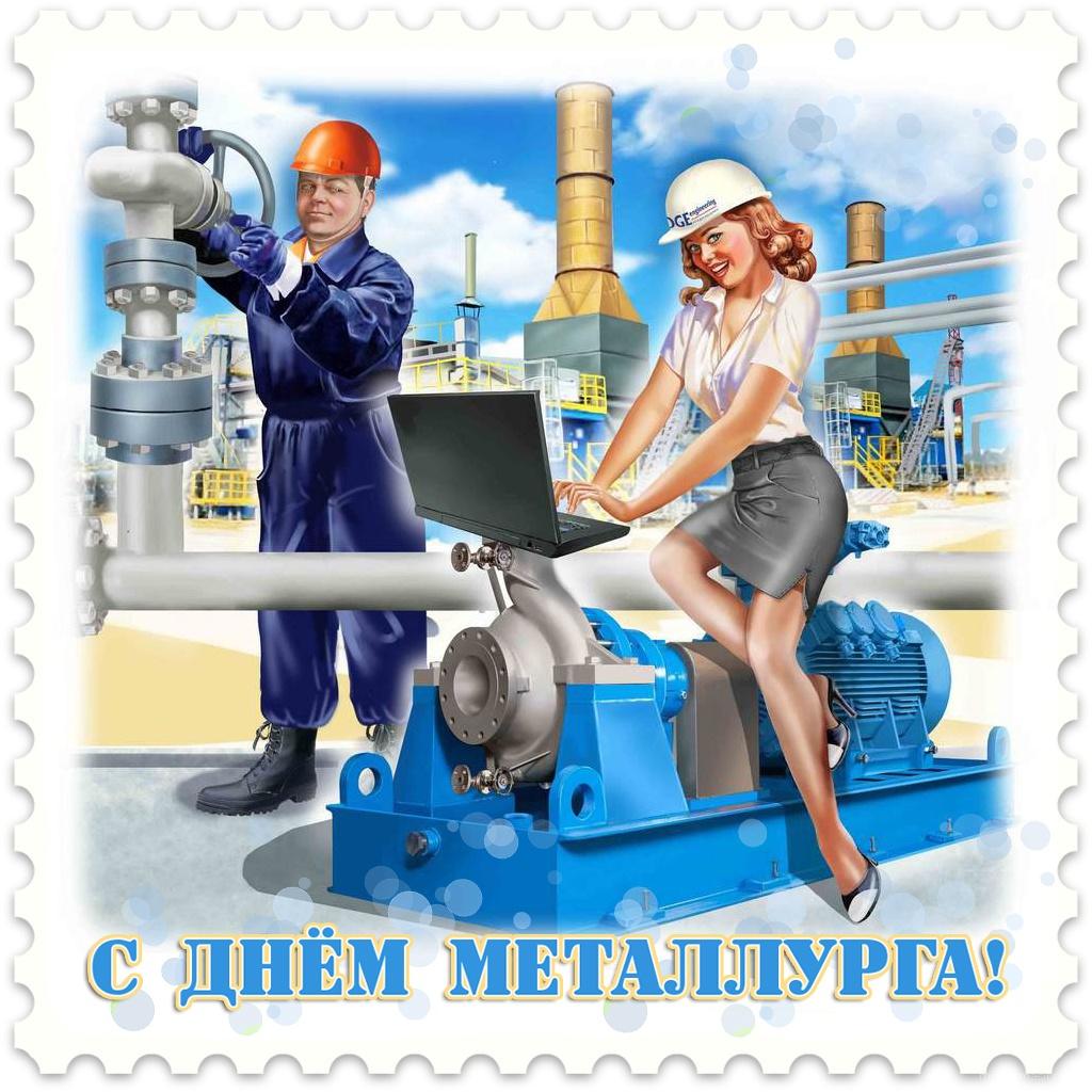 День металлурга - 16 июля