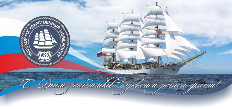 День работников морского и речного флота 2017 - 3 июля