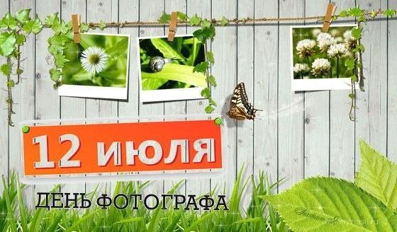 День фотографа - 12 июля