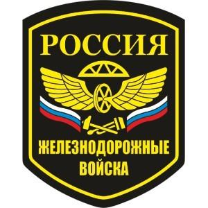 День Железнодорожных войск 2017 - 6 августа