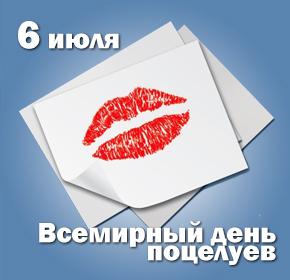 Всемирный день поцелуя 2017 - 6 июля