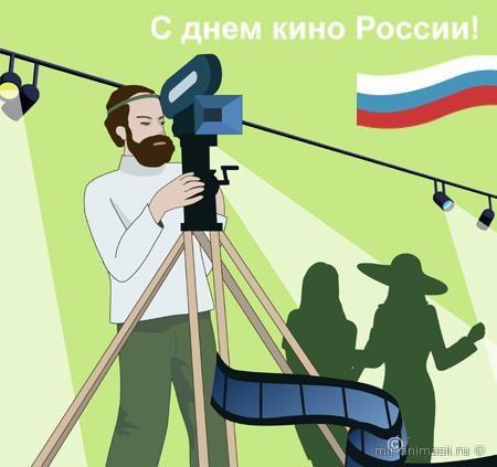 День российского кино - 27 августа