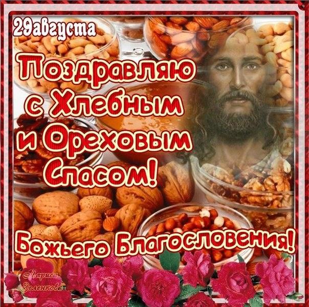 С ореховым и хлебным спасом картинки и поздравления