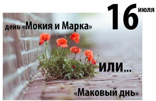 Мокий и Демид, Маков день - 16 июля