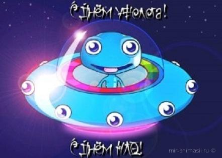 Всемирный день НЛО - 2 июля