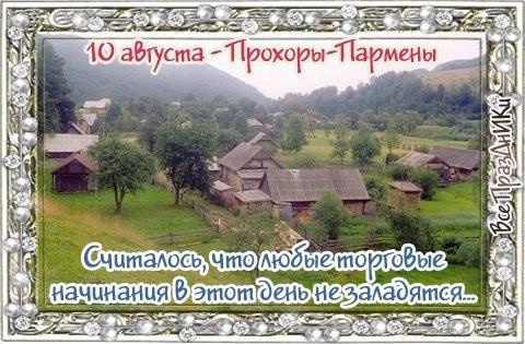 Прохоры-Пармены - 10 августа