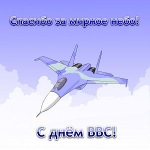 День Военно-Воздушных Сил России 2018 - 12 августа