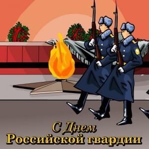 День российской гвардии 2017 - 2 сентября