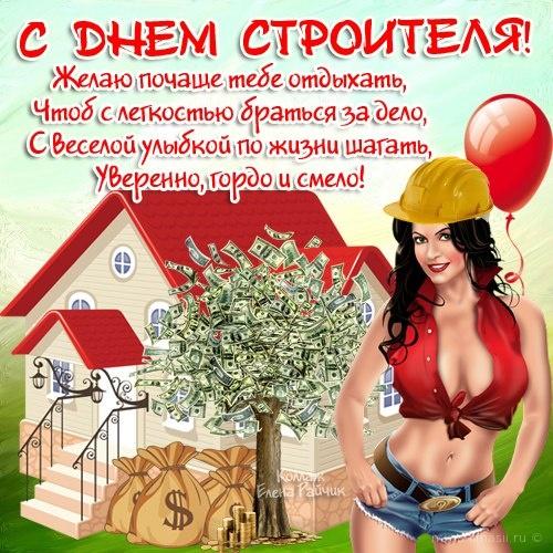 Прикольные поздравления ко дню строителя