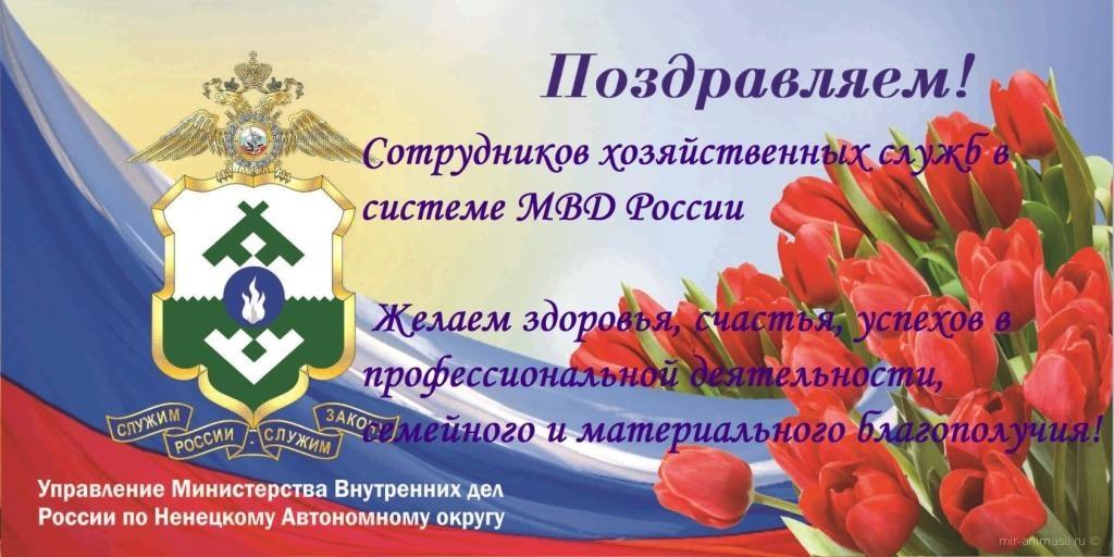 День хозяйственной службы органов внутренних дел - 18 июля