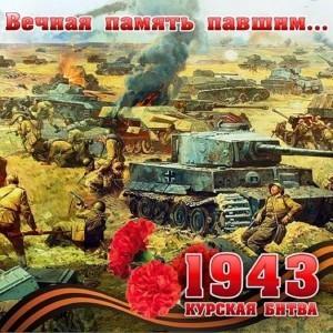 День славы - Победа в Курской битве 2016 - 23 августа