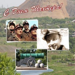 День шахтера в России 2018 - 28 августа