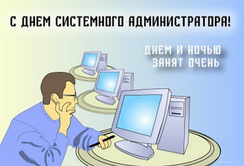 Сон, открытка к дню системного администратора