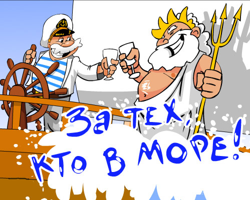 День Военно-Морского Флота России (День Нептуна) - 31 июля