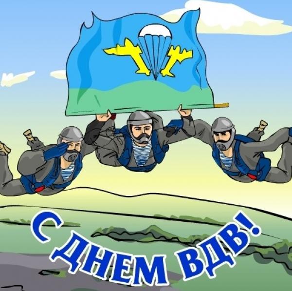 День Воздушно-десантных войск 2018 - 2 августа
