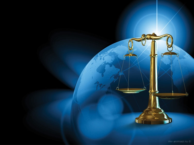 Всемирный день международного правосудия - 17 июля
