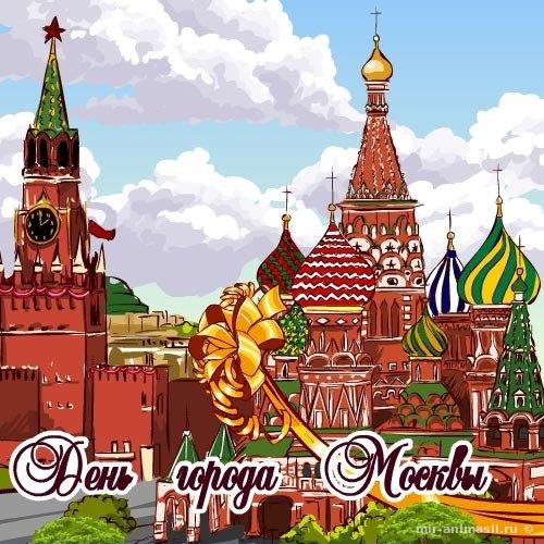 День города Москвы - 3 сентября