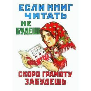Международный день распространения грамотности 2017 - 8 сентября