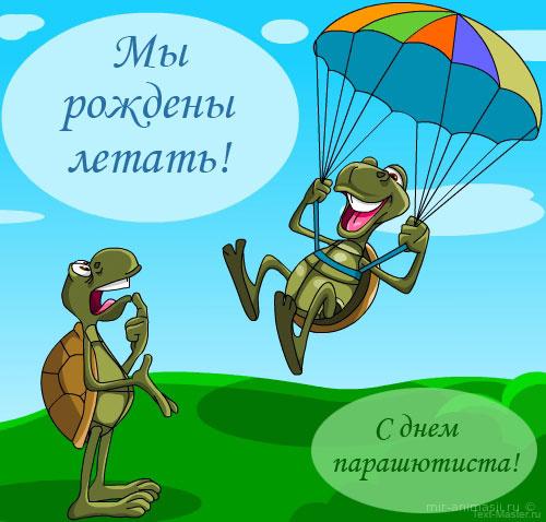 День парашютиста - 26 июля