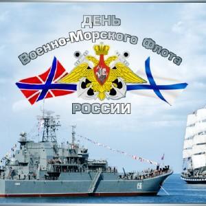 День Военно-Морского Флота России (День Нептуна) 2017 - 31 июля